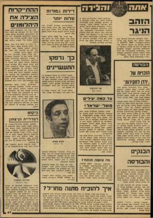 העולם הזה - גליון 2088 - 7 בספטמבר 1977 - עמוד 58 | ו הגיי ה הזהב הניגר אחד העסקים הפורחים בישראל הוא מוצרי החלב /ולא לחינם בחר שר־ה- מיסחר־והתעשייה יגאל הורביץ להתרכז בתחום זה. המוצר הריווחי ביותר בענף זה הוא