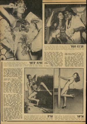 העולם הזה - גליון 2088 - 7 בספטמבר 1977 - עמוד 64 | חביבת הקהל מאירה זמר, שהיתמרה בעזרת סנדלי גלי לגובה של 1.73ם״מ, מוכתרת על־ידי מלך אילת, רפי נלסון. מאירה בת גיבעתיים היתה מאושרת בתואר שבו זכתה, פיזרה חיוכים