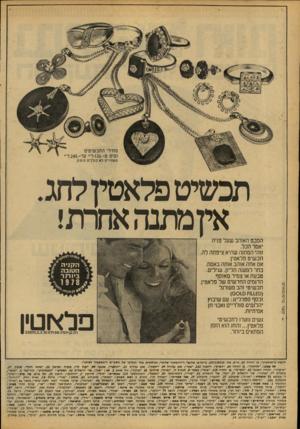 העולם הזה - גליון 2088 - 7 בספטמבר 1977 - עמוד 69 | תבשישפלאטיולחג. איומתנהאחרת! המבט האוהב שעל פניה יאמר הכל. זוהי המתנה שהיא ציפתה לה. תכשיט פלאטין. אם אתה אוהב אותה באמת. בחר למענה תליון. עגילים. טבעת או צמיד