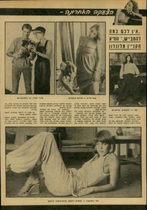 העולם הזה - גליון 2088 - 7 בספטמבר 1977 - עמוד 73 | ..אין לנ ם במה להתביי ש,־ הודיע הקניין מלונדון ענת גלייט -להיות דוגמנית טלי — התגלית הג׳ינג׳ית שבוע האופנה לקיץ 78 נערן הפעם במלון ״השרוו״ אשר בהרצליה, במיג-