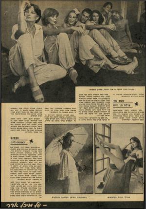 העולם הזה - גליון 2088 - 7 בספטמבר 1977 - עמוד 74 | במרכז ח תן היופי — אבי טנצר, מפרק המפות העליזה והבלתי־פורמאלית שהישרו היצרנים, הקניינים והדוגמניות. שנת 78׳ עולה מן הי ס גולת הכותרת היתה תצוגת־אופנה מפוארת