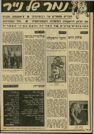 העולם הזה - גליון 2088 - 7 בספטמבר 1977 - עמוד 77 | מינוי זה נעשה בנאום שבו מנה הרודן הסולזזן החדש של תליית זרי־דפנה ל- סיצסו של זאב ז׳בוטינסקי אינו קשה, מאתר שזה שנים רבות קיים ׳בארץ ״קונ סנזוס לאומי״ רחב בנושא
