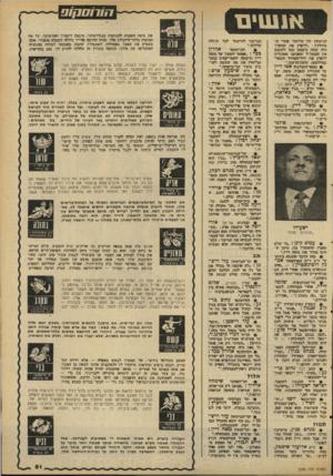 העולם הזה - גליון 2088 - 7 בספטמבר 1977 - עמוד 82 | וווווםקופ א • 1111ם זעיצתון !של חליבה־ אחרי ה־בחירות :״לדפוק את ממדד ד>,זה קשר! כייטעט סטו לשכנע !את המטפ״ל ומאנחנו !מסוגלים לדפוק את זזיל־האוויר המצרי במילתטת