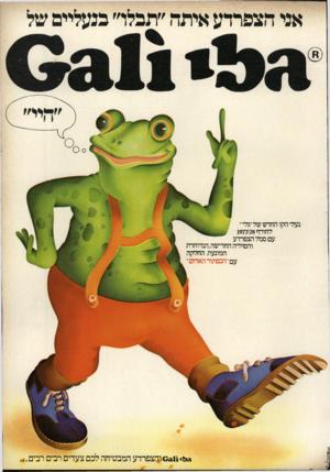 העולם הזה - גליון 2088 - 7 בספטמבר 1977 - עמוד 84 | אני הצפרדע איתרו ״תכלו״ בנעליים של נעלי הקו החדש של׳׳גלי״ לחורף 1977178 עם סמל הצפרדע והסוליה החדישה,המיוחדת המונעת החלקה עם ״הכפתור האדום״ ו 9ל41111 מן• ! 031