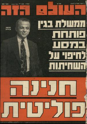 העולם הזה - גליון 2089 - 15 בספטמבר 1977 - עמוד 1  