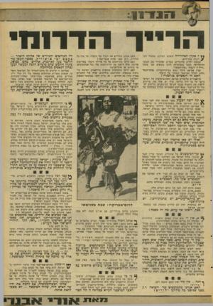 העולם הזה - גליון 2089 - 15 בספטמבר 1977 - עמוד 13   דללדלל 0 9 9 §1 0 9 הדייר הדרנמי ל אקרן הטלוויזיה הופיעו דמויות, שהעלו זיב־ ^ תנות מחרידים. קבוצת ילדים בלונדיים, במדים שהזכירו את הנועד ההיטלראי, תקעו