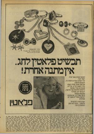 העולם הזה - גליון 2089 - 15 בספטמבר 1977 - עמוד 18   המבט האנהב שעל פניה יאמר הכל. זוהי המחנה שהיא ציפתה לה. תכשיט פלאטין. אם אחה אנהב אנחה באמת. בחר למענה תליון. עגילים. טבעת או צמיד מאוסף הדגמים החדשים של