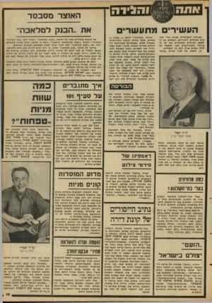 העולם הזה - גליון 2089 - 15 בספטמבר 1977 - עמוד 19   אתהג )£2£והגידה תשל.׳; ז העשירי מתעשרים הבורסה הישראלית שבויה בידי הבנקים הגדולים ויקיריהם, העושים בה כ- חפצם. תרגילים המזכירים את ימי הבורסה האמריקאית לפני