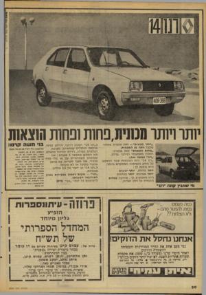 העולם הזה - גליון 2089 - 15 בספטמבר 1977 - עמוד 20   פ ד סו םפלדמ שה טמר. נורברנו . 1ותו ויותר מנ1נית,פחות ופחותה1צא1ת ״יותר מכונית״— זאת אומרת שאתה מקבל יותר מן המכונית. ״פחות הוצאות״ זאת אומרת: חסכון משמעותי