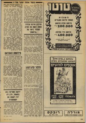 העולם הזה - גליון 2089 - 15 בספטמבר 1977 - עמוד 26   ^ — גשראחדוחד מדי * (הימשך מעמוד )25 :אפיין ניהול הלחימה הבריטי — בבל הדרגים, אבל במידה גדלה והולכת, ככל שהדרג היה גמוך יותר — בזזששט׳ת ובז הירות יחסיות, מתוך