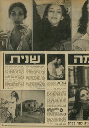 העולם הזה - גליון 2089 - 15 בספטמבר 1977 - עמוד 29   !1וני ר! בגיל 25 שנית כתר עם השחקן אריאל פורמן, שאיתו היא משחקת בהצגה החדשה כולם הם כולם שמבייס הבמאי יואל זילברג. החגיגית עם החוקית שלו.׳בי-ניתיים הוא שולח לה