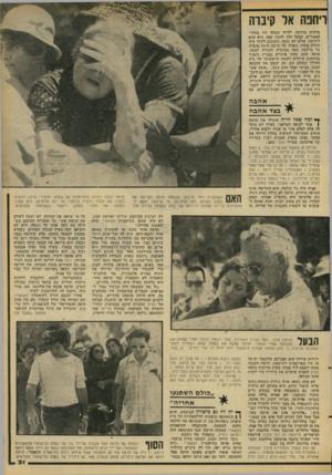 העולם הזה - גליון 2089 - 15 בספטמבר 1977 - עמוד 31   ריחפה אל קיברה מוקדם כדרכה, ילדיה ובעלה היו בחדר- המגורים. מבעל הלך להכין קפה. הוא קרא לתרצה, אולם לא נענה• כשנכנס לחדר היה החלון פתוח. גופתה של יתרצה היתד.