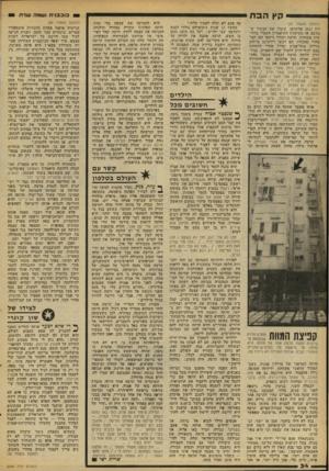 העולם הזה - גליון 2089 - 15 בספטמבר 1977 - עמוד 34   קץ הבת (המשך מעמוד )31 רון ונתן אלתרמן, קיבלו את הצעיר שנחשב אז כתיקוות התיאטרון העברי בזרועות פתוחות, תרצה ועודד נישאו זמן קצר אחרי שהכידו. הם רכשו דירת־גג