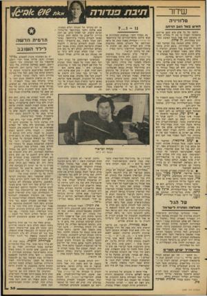 העולם הזה - גליון 2089 - 15 בספטמבר 1977 - עמוד 35   שיחר טלזזיזיה האי שבעלהגבהרחב !חלומו של כל אדם הוא שעם פרישתו מתפקידו יתברר כי אין לו מחליף. חלום זד. מתגשם עתה אצל מנחל חטיבת החדשות בטלוויזיה, דן שילון.