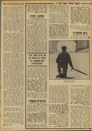 העולם הזה - גליון 2089 - 15 בספטמבר 1977 - עמוד 36   גשראחד יותר מדי* (המשך מעמוד )26 שנית, הצבא הגרמני הוא אשר היה — ולו בעקיפין — המכשיר שבכוחו כבש היטדר את אירופה ויכול היה לנהל את מעשיה רצח ההמוניים. הדבר