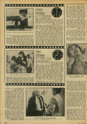 העולם הזה - גליון 2089 - 15 בספטמבר 1977 - עמוד 41   תמונה שלמה. אין ספק שבכך מעיד בבטון על השפעתו העקיפה, אולם הברורה מאד, של האיש שהפיק את הסרט, הלא הוא הבמאי רוברט אלטמן. אלטמן הוא איש המפורסם בציורה החופשית