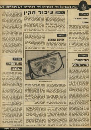 העולם הזה - גליון 2089 - 15 בספטמבר 1977 - עמוד 43   /ל א לגברים! לא לגברים! לא לגברים! לא לגברים! לא בריאות .מ וס סו עור ד ממרר .ואת ׳הטום הזד. יש להכין משמנת מתוקה דייה לתלוטץ, ללא טיפת יטעם ״המוץ״. !לוקחים