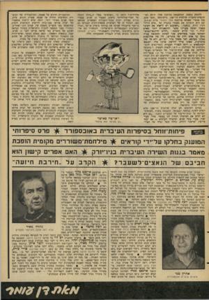 העולם הזה - גליון 2089 - 15 בספטמבר 1977 - עמוד 47   לוחמת ׳נוספת, המתנובאת ב׳סיגנון יאתר, היתד. העי־תונאית־מחברת שולמית הר־אבן, ברשימתה ״סופר סתם, מהו >אומר״ שאותה פירסמה בעל המשמר מיום ,22.9.67 שם היא תימרנה את