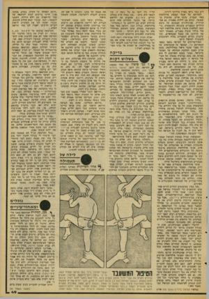 העולם הזה - גליון 2089 - 15 בספטמבר 1977 - עמוד 49   לים כבר גרפו בארץ מיליוני 1לירות. לעזרתם של אנשי קבוצת פילדלפיד. באה הגברת טובה אדיב מקיבוץ גן־ שמואל, שהיא אם לילדה מפגרת. גם אמי הורוויץ, פסיכולוגית הממונה