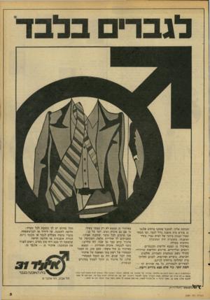 העולם הזה - גליון 2089 - 15 בספטמבר 1977 - עמוד 5   הכוונה אליך. למענך פתחנו ברחוב אלנבי 31 בת״א בית אופנה גדול לגבר, ובו מבחר עשיר ומגוון ביותר של לבוש גברי, צעיר ואופנתי, מתוצרת חוץ ומתוצרת מקומית מעולה.
