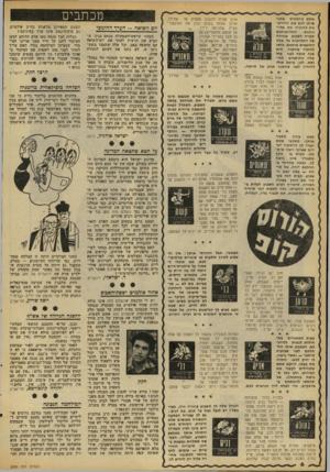 העולם הזה - גליון 2089 - 15 בספטמבר 1977 - עמוד 6   אתם מחפשים אתגר שיתן לכם את ההזדמנות להוכיח את עליונותכם. התלהבותכם תשרה השבוע אווירה של התלהבות על אלה הסובבים אותכם. כדאי להזכיר שהשנה היא שנה טובה לבני מזל
