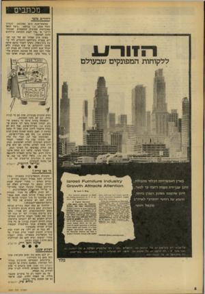 העולם הזה - גליון 2089 - 15 בספטמבר 1977 - עמוד 8   מכתבים ליהודים בלבד בסוצאי־שבת ב־ 20 באוגוסט׳ קיבלתי שעוד מנהג אגד בנושא :״כיצד לטפל באוכלוסיה הערבית שבשטחים המשוח ררים,״ או ״איך לבצע השוואת שירותים הלכה