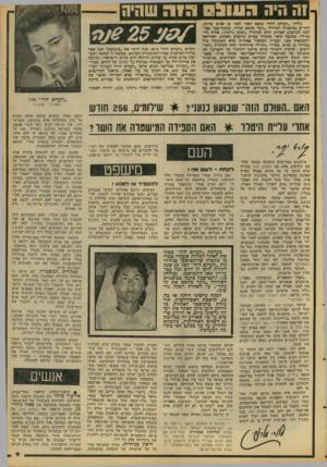 העולם הזה - גליון 2089 - 15 בספטמבר 1977 - עמוד 9   ז ה היה 03111:1הזה שהיה גיליון ״העולם הזה״ שיצא לאוד לפני 25 שנים בדיוק, הקדיש כמיסגרת הפידרה ״נוער מחפש מחר״ ,כתכת־שער מצולמת למיקצוע האחות, תחת הכותרת ״רבקה