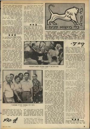 העולם הזה - גליון 2090 - 21 בספטמבר 1977 - עמוד 2 | כדי לשים להם קץ, פתח אבנרי כנץ לוחץ את יד אפנדי כפתיחת הכנסת התשיעית מימש מתמיד התקופה בה ניהל מנגנון החושך, בראשותו של הממונה על שירותי־הביטחץ איסר הראל,