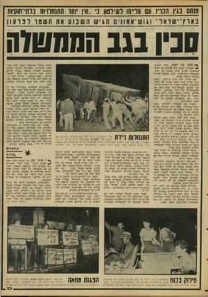 העולם הזה - גליון 2091 - 29 בספטמבר 1977 - עמוד 23 | רק שתי המשאיות שהזדנבוב סופה, נעצרו. התנחלות ניידת חברי התנחלנת יריחג של גוש אמנניס, המכנים את ישובס עיר התמרים, מעמיסים צריף טרומי על גבי משאית, שעה קלה לפניי
