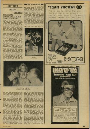העולם הזה - גליון 2091 - 29 בספטמבר 1977 - עמוד 32 | משדלים אנשים למסור נגדי חומר!״ הזדעק ח״ב אהוד אולמרט ערב ראש־השנה, בראיון פומבי. … אלה ניסו לשכנע, באמצעים ידידותיים, אנשים שונים שלאי כדאי להם לספר על