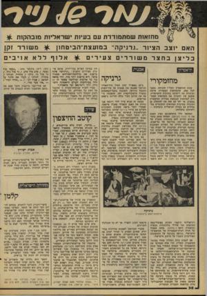 העולם הזה - גליון 2091 - 29 בספטמבר 1977 - עמוד 38 | ואחרי הבחירות החופשיות שנערכו בספרד ביוני השנה ציפו רוב הספרדים שגרניקה של חון במרכז האו״ם בניו־יורק. אותם אישים ספרדיים טוענים :״׳גרניקה׳ אינה מייצגת את
