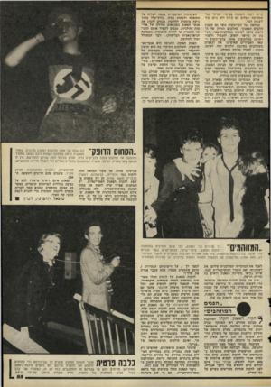 העולם הזה - גליון 2091 - 29 בספטמבר 1977 - עמוד 55 | סיג־נון זה מיועד לזעזע, להגעיל וליצור רתיעה מהלובשים אותו. צלבי־הקרס ושאר האביזרים שאיפיינו את הנאצים משתלבים בסיגנון הלבוש הזה לאותה מטרה: לעורר סלידה ובחילה.