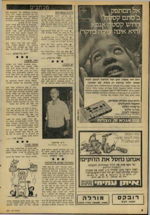 העולם הזה - גליון 2091 - 29 בספטמבר 1977 - עמוד 8 | {1 יש תיקווה ; היום יותר מתמיד, אינך יכול להרשות לעצמך לקנות קסטות זיולות וגרועות רק בעלות שם ״מפוצץ״, סיפורכם על תמרות השתיה שנערכה בין ח״כ דב שילנסקי לבין