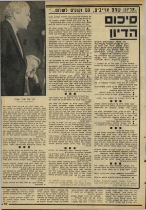 העולם הזה - גליון 2092 - 6 באוקטובר 1977 - עמוד 27 | דבריו של סעיד חמאמי על היחסים העתידיים בין שני העמים בארץ העלו חזון של דו-קיום העשוי, ברבות הימים, להביא למסגרת של חיים משותפת, עם מוסדות נבחרים משותפים. … כמו