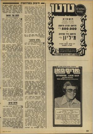 העולם הזה - גליון 2092 - 6 באוקטובר 1977 - עמוד 30 | בשעתו למד שופאני את מדעי המיזרח באוניברסיטה העברית, לצידו של מתי פלד. … מיליון י 1110.צי 11 ים ך ן \ ם היה ל סי ש הו נ-״ס לזרות המשתתפים הישראליים, מתי פלד