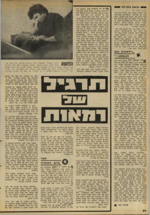 העולם הזה - גליון 2092 - 6 באוקטובר 1977 - עמוד 34 | פוקר מושלם. ח״כ * אהוד אולמרט. … הקלף שאהוד אולמרט שיחק עליו לא היה אס וגם לא מלך. … הוא האיש שחתם על תצהיר שעל־פיו ביסס חבר־הכנסת אהוד אולמרט את האשמותיו נגד