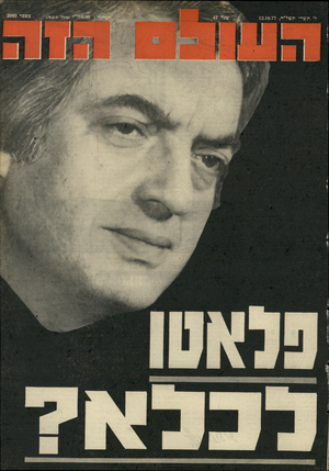 העולם הזה - גליון 2093 - 12 באוקטובר 1977 - עמוד 1 |