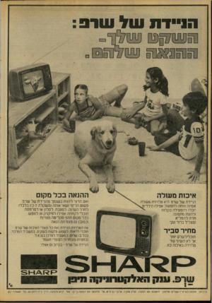 העולם הזה - גליון 2093 - 12 באוקטובר 1977 - עמוד 10 | שרב : איכות מעולה ההנאה בכל מקום הניידת של שרפ היא טלויזיה מעולה אמינה ונוחה לתפעול. אפילו הילדינה יוכלו להפעילה בקלות ולהגות מתמונה חדה להפליא ומצליל ברור