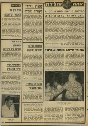 העולם הזה - גליון 2093 - 12 באוקטובר 1977 - עמוד 11 | ה ו קונצרן ״נילית׳ המדינהדורשתהחזרתרכוש בקשיים כספיים אחד ההסכמים המוזרים ביותר בתולדות פרקליטות המדינה נחשף במהלך דיון בבית־המישפט המחוזי בירושלים לפני השופט