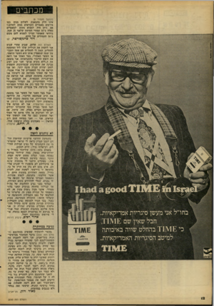 העולם הזה - גליון 2093 - 12 באוקטובר 1977 - עמוד 12 | מכתבים (המשך מעמוד )8 אינו חלק מהמאבק לשלום ממש כמו פירסום מאמרים הקוראים ממש לשלום ז אם ניתן היה למצוא מקום למאמרים כאלה ב־ 16 עמודי העיתון שלפני 25 שנה,