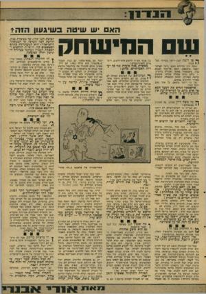 העולם הזה - גליון 2093 - 12 באוקטובר 1977 - עמוד 13 | הא יש שיטה בשיגעון הזה י 1 0 1 1 1ו 1 1י 111111ן ^ כל דומה למין ריקוד מטורף, חסד י 1הגיית. משה דיין וסיירוס ואנס, ג׳ימי ויאסר עראפאת, חאפז אל־אסד בגין,