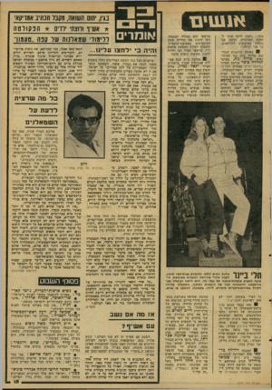 העולם הזה - גליון 2093 - 12 באוקטובר 1977 - עמוד 15 | נ1ין, יתום תשואה, מקנר חנתיג אזזויק*׳ בגין :״הנהג לוקח אותי ל- תחנה המרכזית, ומשם אני נוסעת באוטובוס לתל־אביב. כך אני רגילה.״ 0באותה הזדמנות התלו ננה עליזה
