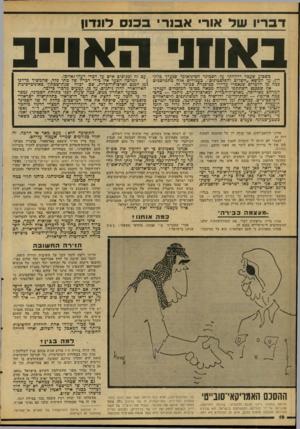 העולם הזה - גליון 2093 - 12 באוקטובר 1977 - עמוד 16 | ד ב ריו ש ל אור אבנר בכנס לונדון באח 1האו״ב כשבוע שעבר דיווחתי על הסמינר הבינלאומי שנערך בלונדון, עד הנושא ״השלום והפלסטינים״ .כעמודים אדה מתפרסמים כמה מן