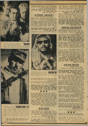 העולם הזה - גליון 2093 - 12 באוקטובר 1977 - עמוד 17 | נראה מה יקרה אז: למחרת היום פיתח-סעיד חמאמי, נציג אש״ף בלונדון, את חזון הפדרציה הישראלית־פלסטינית שתקום, תוך הסכמה הדדית ,״בעוד שניים־שלושה דורות״ ,אחרי תקופה
