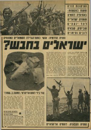 העולם הזה - גליון 2093 - 12 באוקטובר 1977 - עמוד 19 | העיתונות הזוה טוענת בעקשנות: באתיופיה לוחמים מומחים ׳שואלייס לצד יועצים סובייטים, סובא* לובים ותימנים החזית הדרומית: אנשי נוחות־הגוילה השמאליים המנצחיס •
