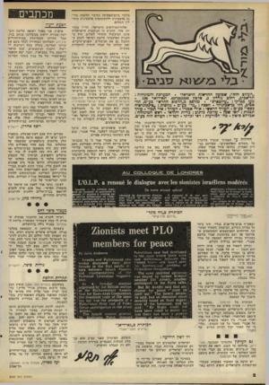 העולם הזה - גליון 2093 - 12 באוקטובר 1977 - עמוד 2 | מרכזי ביום־ד,פתיחה הסיכוי להקמת מדי נה פלסטינית ולהשתתפות פלסטינית בתה ( ליך השלום. אלוף־המילואים הישראלי, הד״ר מתת יהו פלד, הדגיש כי הנוקשות הישראלית אינה