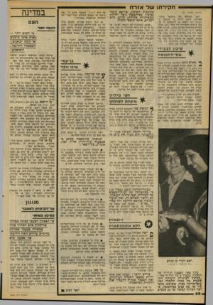העולם הזה - גליון 2093 - 12 באוקטובר 1977 - עמוד 22 | חקירתו של אזרח (המשך מעמוד )21 לפני שאתאר את מימצאי מבקר־המדינה, חיסוב לדעת כי הכתבה ב־העולם הזה חשפה אז לראשונה כי בן־ עמי אישית וחברותיו היו ביעלי ס/ס 10