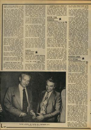 העולם הזה - גליון 2093 - 12 באוקטובר 1977 - עמוד 27 | שהגיש חשבונות הוצאות בסדר גודל של 20 אלף לירות לחודש בתקופה שלאחר הבחירות. שני *שמות נוספים המוזכרים על ידי המשטרה הם של גדעון קוטלד, מי ׳שהיה עד לבחירות