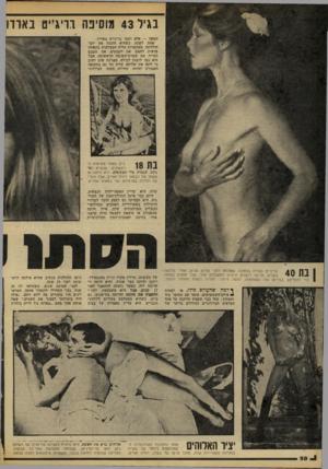 העולם הזה - גליון 2093 - 12 באוקטובר 1977 - עמוד 28 | בגיל 43 מוסיפה דויג״ם בארד המאה — פלא ושמו בריג׳יט ביארדו. אחת לשנה, כשהיא חוגגת את יום- הולדתה, מסתערות עליה המצלמות בתאווה פראית לחפש את הקמטים, את המבט