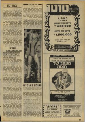 העולם הזה - גליון 2093 - 12 באוקטובר 1977 - עמוד 30 | סתיו ש ד 66 במדינה י קורים, זה לא רק מפני שאין לה עדיין מה להסתיר ובמה להתבייש, אלא גם משום שהיא הפירסומת החיה הטובה ביותר למוצרי הגילגול השני שלה: יצירות